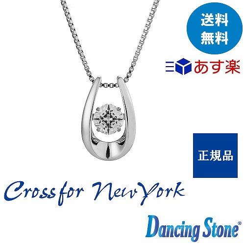 Crossfor NewYork クロスフォーニューヨーク Happiness ダンシングストーン シルバー ネックレス ペンダント NYP-584 n80710