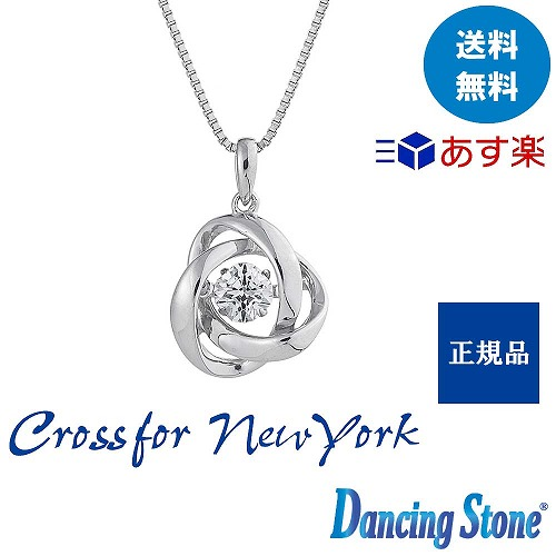 Crossfor NewYork クロスフォーニューヨーク Loop2 ダンシングストーン シルバー ネックレス ペンダント NYP-588 n80710