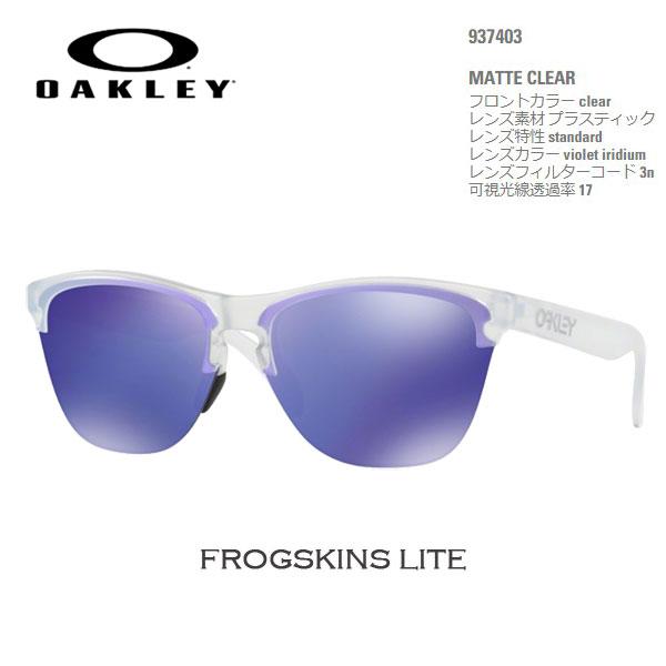 オークリー サングラス カジュアル ライフスタイル OAKLEY FROGSKINS LITE フロッグスキンズ MATTE CLEAR/violet iridium oky-sun