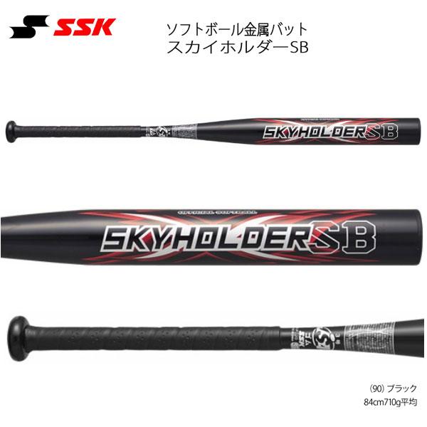 ソフトボール バット 一般用 金属製 ゴム3号 エスエスケイ SSK スカイホルダーSB ブラック 84cm710g平均