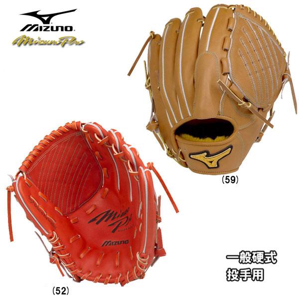 野球 グラブ グローブ 硬式用 一般用 ミズノ MIZUNO ミズノプロ BSS限定 フィンガーコアテクノロジー 投手 ピッチャー用 右投げ用 size12