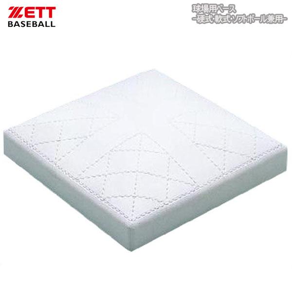 野球 ZETT ゼット 球場用ベース -硬式・軟式・ソフトボール兼用-