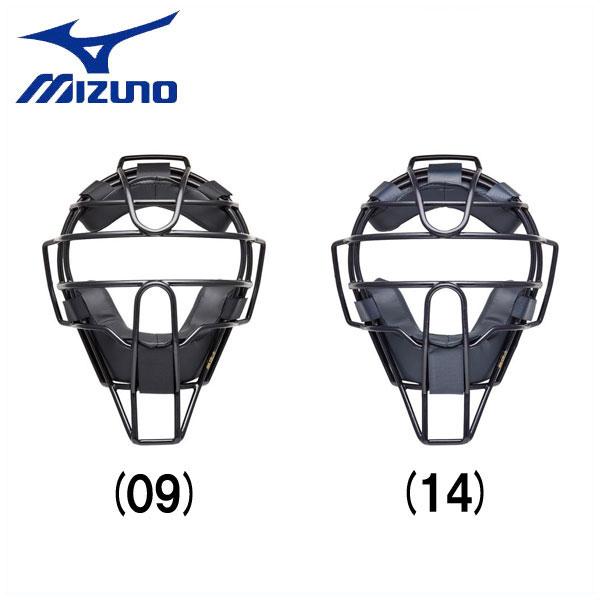 野球 マスク 一般硬式用 MIZUNO ミズノプロ キャッチャー 捕手用 防具