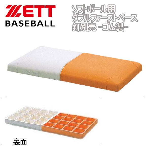 野球 ZETT【ゼット】 ソフトボール用ダブルファーストベース 釘別売 -ゴム製-