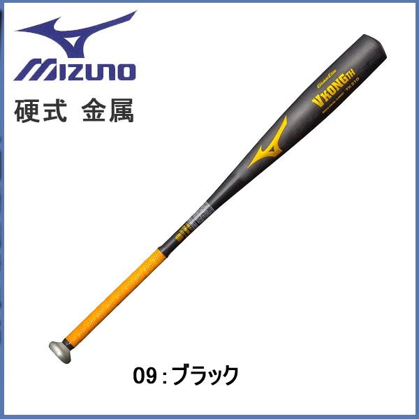 野球 バット 金属 硬式 中学生 ミズノ MIZUNO グローバルエリート VコングTH 83cm780g平均 ブラック miz-16ss-bb