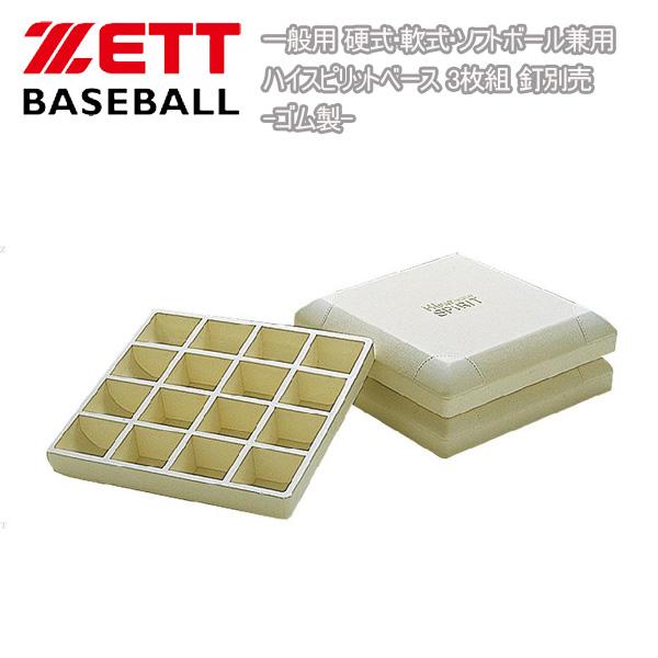 野球 ZETT ゼット 一般用 硬式・軟式・ソフトボール兼用 ハイスピリットベース 3枚組 釘別売 -ゴム製-