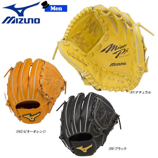 野球 グラブ グローブ 一般用 硬式用 ミズノ MIZUNO ミズノプロ BSS限定 フィンガーコアテクノロジー 内野手用4/6 右投げ用 8(P10)