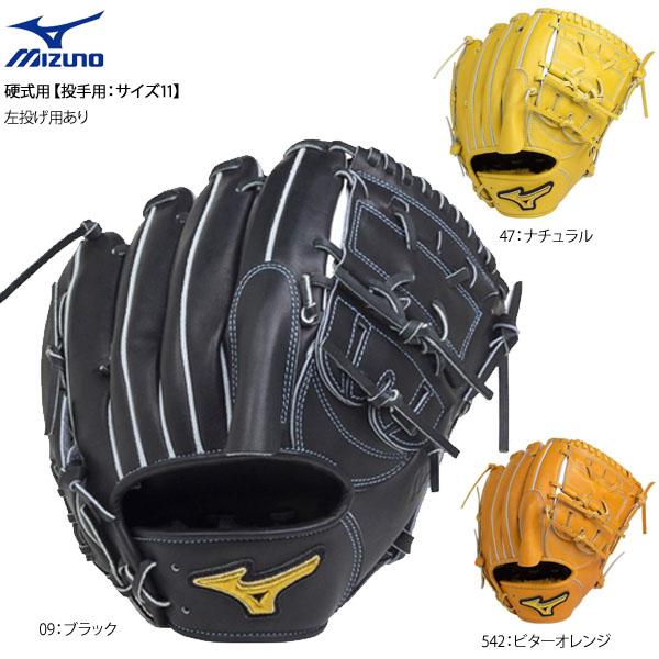 野球 グラブ グローブ 一般 硬式用 ミズノ MIZUNO ミズノプロ BSS 波賀工場生産 MADE IN HAGA ピッチャー 投手用 サイズ11