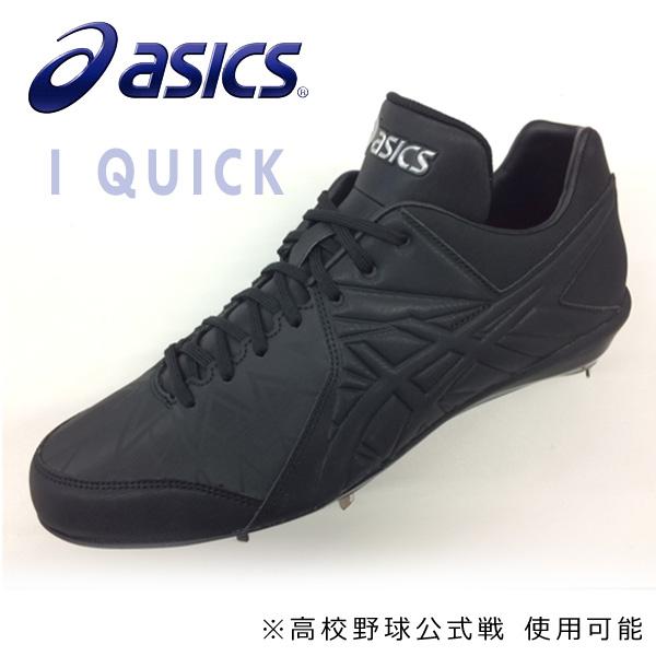 SALE 野球 スパイク 一般用 埋め込み金具 樹脂底 ウレタンソール アシックス asicsbaseball I QUICK ブラック a-sfs21 spk-sl あす楽