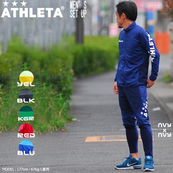 サッカーウェア アスレタ 上下セット ATHLETA 定番チーム対応ジャージジャケット&パンツ クイックシリーズ フットサル トレーニング スポーツウェア ath-team あす楽