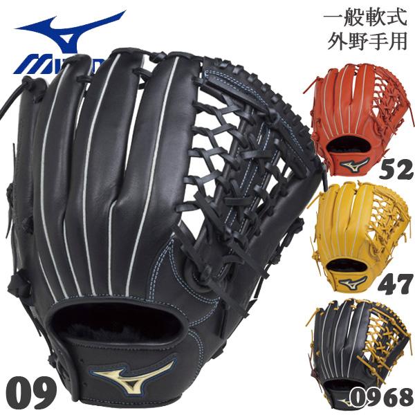野球 一般軟式グラブ グローブ 外野手向け ミズノ MIZUNO セレクトナイン サイズ14 新球対応