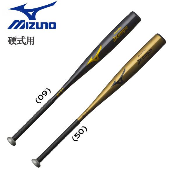 野球 硬式用金属バット 一般 ミズノ MIZUNO Jkong02 Jコング02 83cm 84cm 900g以上 ミドルバランス