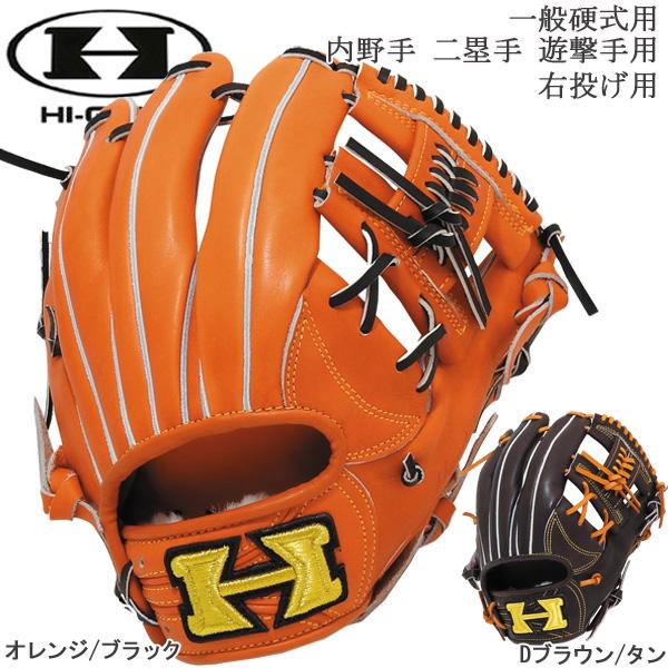 野球 グラブ グローブ 一般硬式用 ハイゴールド HI-GOLD 心極 内野手 二塁手 遊撃手用 右投げ用