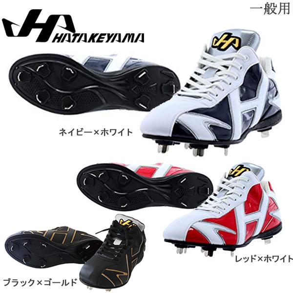 野球 一般用 大人用 ハタケヤマ HATAKEYAMA 展示会限定モデル カラースパイク ウレタンソールスパイク 埋め込み金具 2重ライン仕様