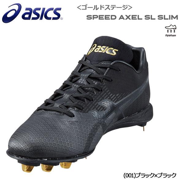野球 スパイク 埋め込み金具 ウレタンソール アシックスベースボール asicsbaseball ゴールドステージ スピードアクセルSL スリム設計 ブラック
