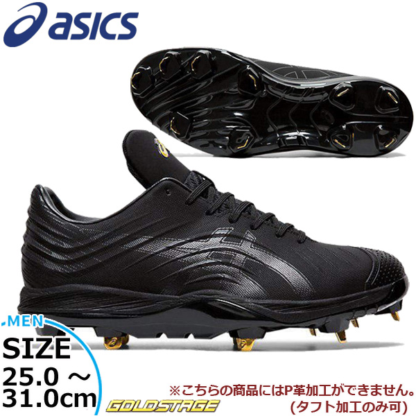 野球 スパイク 埋め込み金具 樹脂底 一般用 アシックス asicsbaseball ゴールドステージ スピードアクセルSM ブラック