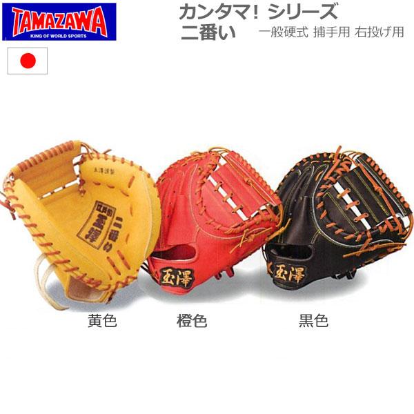 野球 送料無料TAMAZAWA【タマザワ】 カンタマ!シリーズ 二番い 硬式捕手用キャッチャーミット 縦横型 -三色展開-