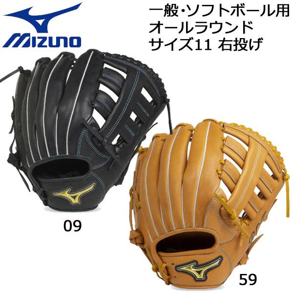 ソフトボール グローブ オールラウンド 右投げ用 一般用 ミズノ MIZUNO RCT サイズ11
