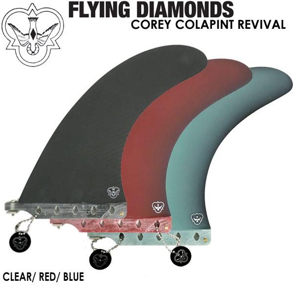 フライングダイアモンド COREY COLAPINT REVIVAL