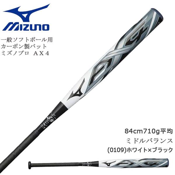 野球 MIZUNO ミズノ 一般ソフトボール用 3号 ゴムボール用 カーボン製 バット ミズノプロ AX4 エーエックスフォー 84cm710g平均 ミドルバランス JSA