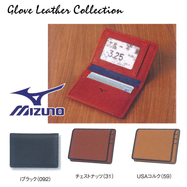 贈物 期間限定 今だけ送料無料 グラブ革上質レザー使用 特別割引中 MIZUNO 代引き不可 ミズノ ミズノプロ Leather 牛革 Glove Collection 定期入れ スムース