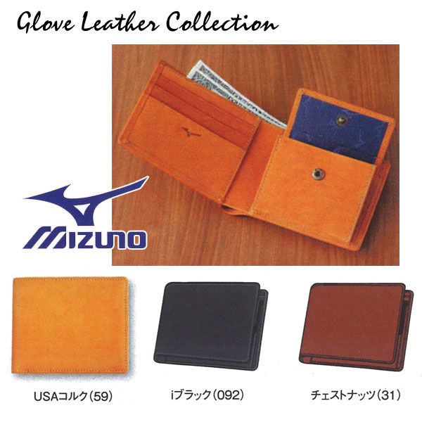 MIZUNO【ミズノ】ミズノプロ Glove Leather Collection 牛革(スムース) 二つ折り財布