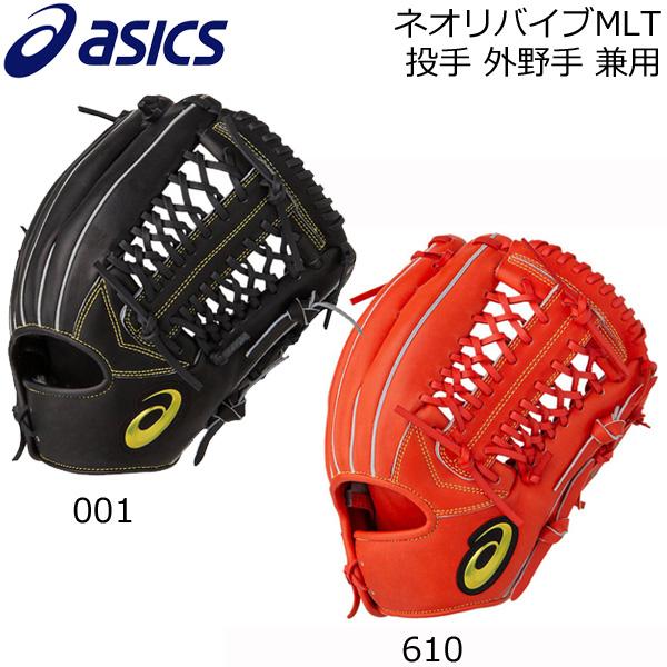 一般硬式 グラブ 野球 アシックス ASICS ネオリバイブMLT 投手 外野手 兼用 専用袋付き グローブ 3121a405