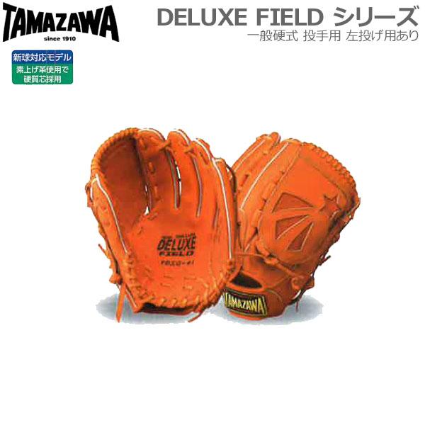 野球 グラブ グローブ 一般軟式用 TAMAZAWA タマザワ 玉澤 DELUXE FIELDシリーズ 投手用 TDXG-41