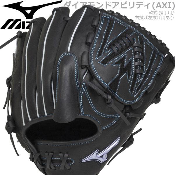 2020年モデル ミズノベースボール 着後レビューで 送料無料 野球 グローブ ミズノ チープ MIZUNO グラブ AXI ブラック 軟式用 投手用:サイズ11 ダイアモンドアビリティ