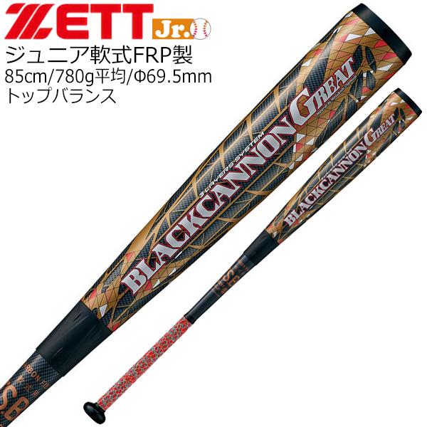 軟式 ジュニア カーボンバット 野球 ZETT ゼット トップバランス ブラックキャノンGREAT 限定グリップカラー 専用バットケース bct35094g 85cm780平均 ブラック/ゴールド