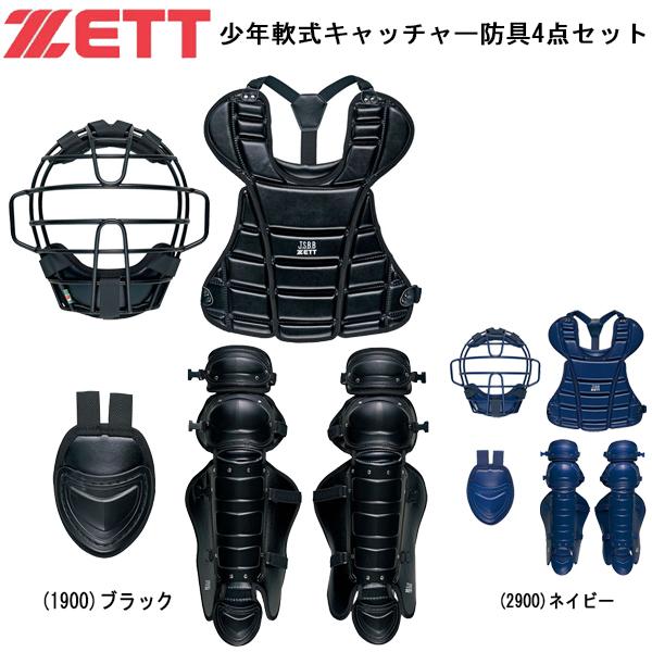 少年軟式 キャッチャー防具 4点セット 野球 ZETT ゼット 限定 ソフトボール 軟式防具 ジュニア 収納袋付 bl7520