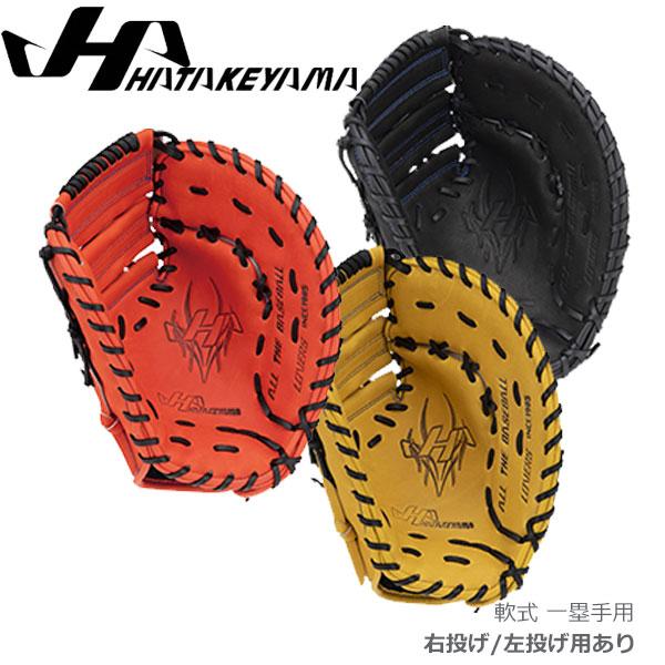 軟式 ファーストミット 野球 ハタケヤマ HATAKEYAMA 一塁手 グローブ 一般用 THシリーズ TH-F01