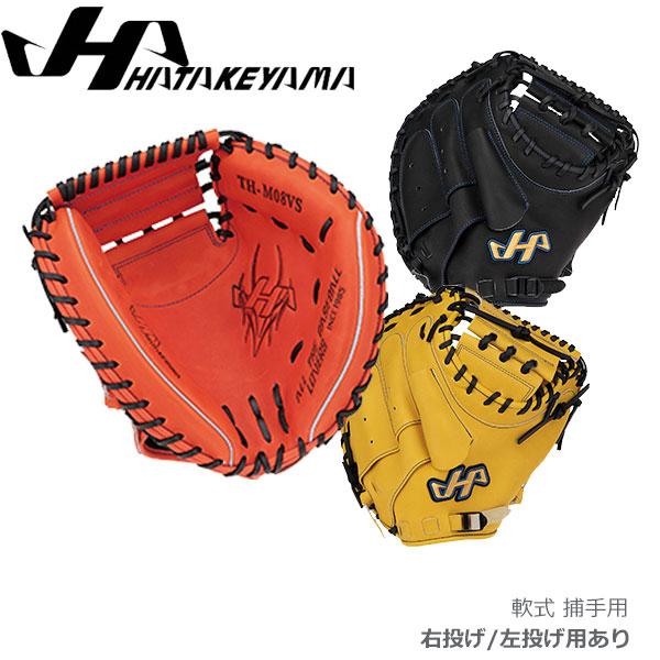 軟式 キャッチャーミット 野球 ハタケヤマ HATAKEYAMA シェラムーブ 捕手用 一般用 THシリーズ TH-M08S