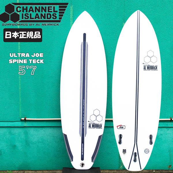 チャネルアイランズ アルメリック ULTRA JOE SPINE TECK 5'7 TRY FCS2 フィンBOX スパインテック