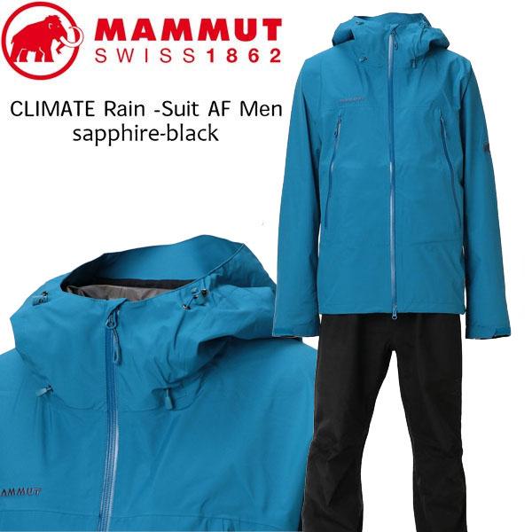 ゴアテックスレインスーツ クリアランスsale!期間限定! ストアポイントアップデー マムート クライメイトレインスーツ カラー:50430 MAMMUT -Suit AF 新品 送料無料 CLIMATE Men Rain