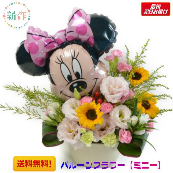 輸入 ミニーのバルーンが可愛い抜群の存在感 花 ギフト ミニー バルーンフラワー 生花アレンジメント 新作 人気
