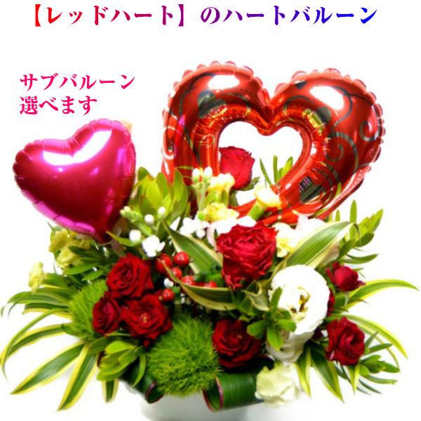 レッドハートのバルーンが可愛い抜群の存在感 バルーンフラワー レッドハートサブバルーンおまかせ ※ラッピング ※ 生花アレンジメント 卒業 記念日 美品 ホワイトデー 入学祝い バレンタインデー 誕生日