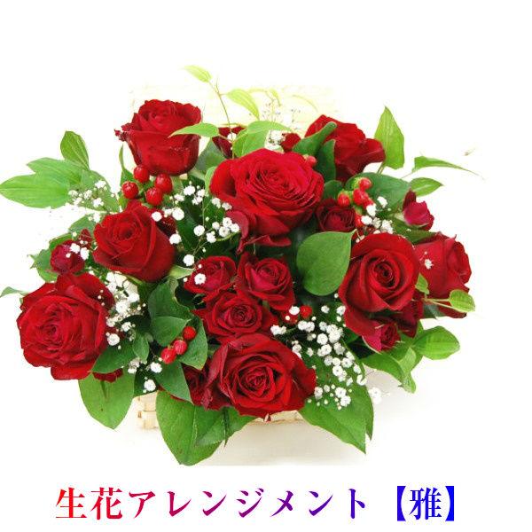 還暦祝いに真っ赤なバラ 豊富な品 送料無料 あす楽対応 花ギフト 誕生日 生花アレンジメント クール便でお届け 雅 還暦祝い 世界の人気ブランド