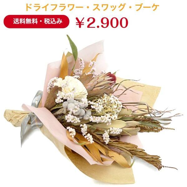 贈答品 最近ブームのドライフラワー 至高 人気の種類使用 花束 スワッグ 6種類以上で束ねられたブーケ ドライ素材 ドライフラワー