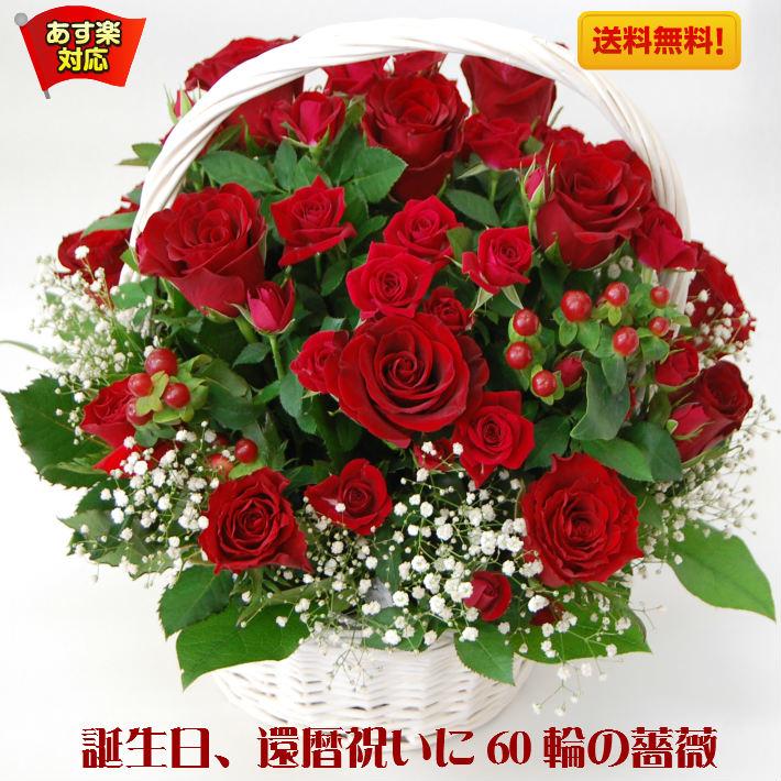 真っ赤なバラ 送料無料 あす楽対応 クール便でお届け 花 店 ギフト 還暦祝い 激安格安割引情報満載 赤バラ 生花 福寿 アレンジメント 記念日 輪 誕生日 60