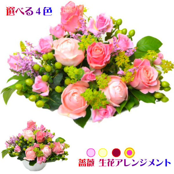バラの大小輪をメインに季節を添えて 花 ギフト 誕生日 祝い 送料無料 ローズアレンジメント 超歓迎された メーカー公式 クール便でお届け 生花アレンジメント