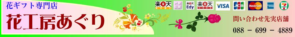 花工房あぐり:還暦祝い・誕生日にプリザーブドフラワーなどの花ギフトなら:花工房あぐり