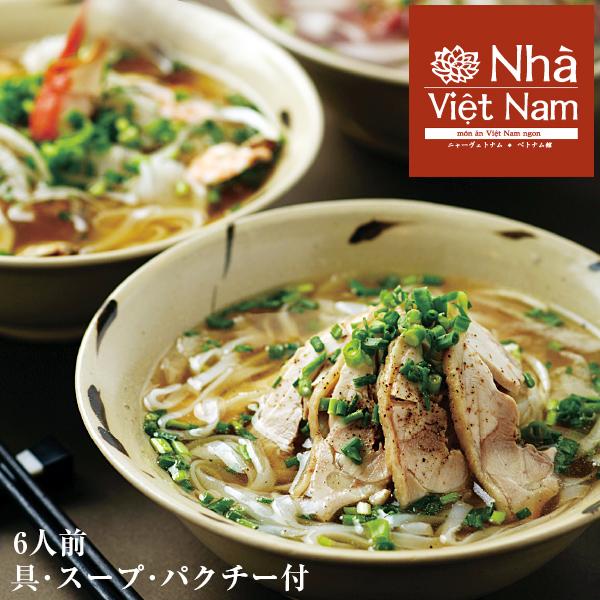 送料無料 人気ベトナム料理店の味を家庭で再現できます 麺はもちろんベトナム直輸入 フォー ベトナム セット 6人前 蒸し鶏 ピリ辛豚挽き肉 スピード対応 全国送料無料 スープ 各3人前 お取り寄せ 内食 パクチー付 ギフト ニャーヴェトナム 送料無料カード決済可能