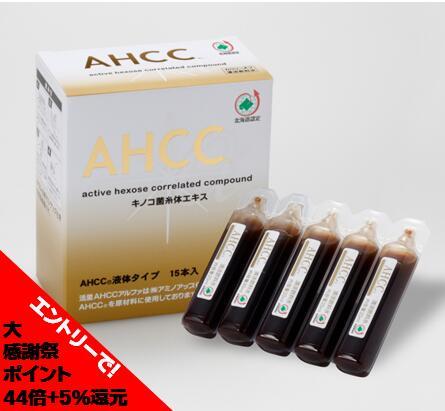 ◆『150時間限定! ポイント最大44倍!大感謝』+5%キャッシュレス還元◆活里AHCCα 液体タイプ 15本 AHCC公式通販 送料無料