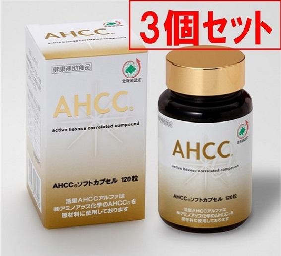 活里AHCCα ソフトカプセル 120粒3個セット AHCC公式通販 送料無料