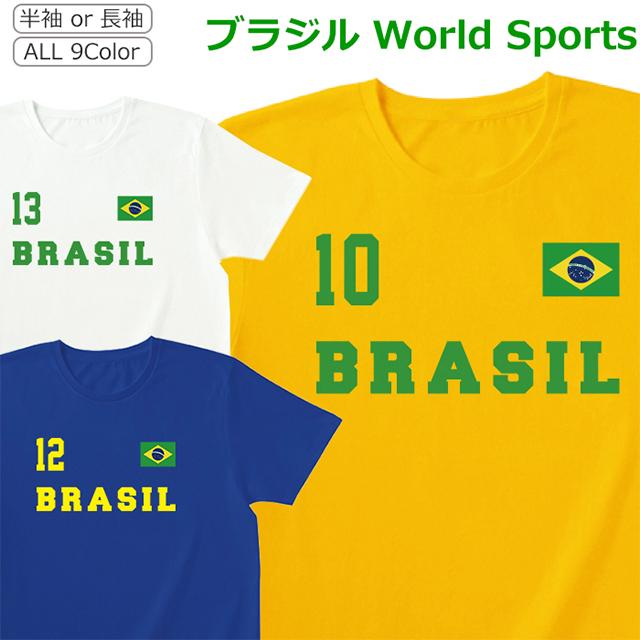 Tシャツ ワールド サッカー ブラジル スポーツ ティシャツ カジュアル 国内正規総代理店アイテム ティーシャツ ファンション 販売 メンズ 半袖 ユニセックス レディース
