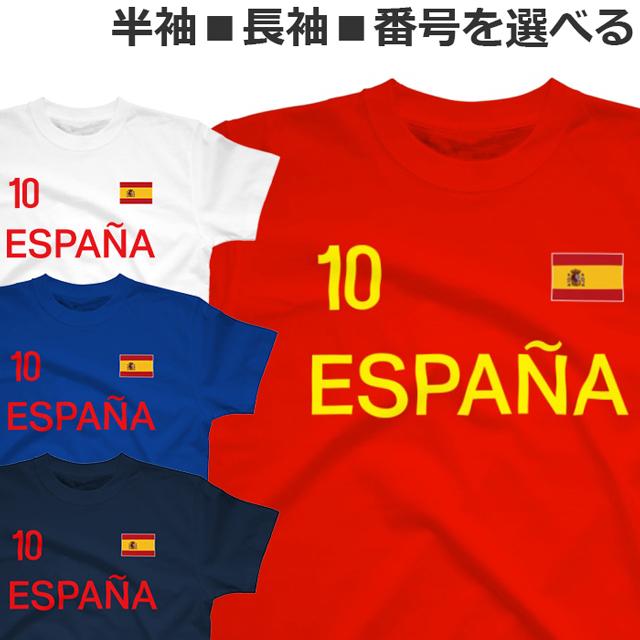 T シャツ 低価格化 ESPANA SPAIN オシャレ Tshirt Tシャツ メンズ レディース 競技 半袖 別倉庫からの配送 サッカー スペイン スポーツ ワールド おしゃれ ティシャツ