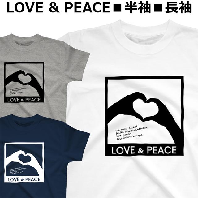 Tシャツ オリジナル LOVE and PEACE お洒落 メンズ 低価格化 半袖 おしゃれ オシャレ ティシャツ レディース キッズ ご予約品 大人