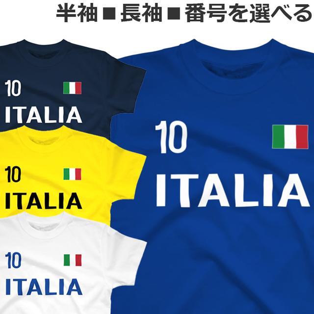T シャツ ITALIA オシャレ ロゴ ティシャツ 国旗 番号 Tシャツ おしゃれ 爆買い新作 売れ筋ランキング メンズ レディース サッカー 半袖 競技 ワールド スポーツ イタリア
