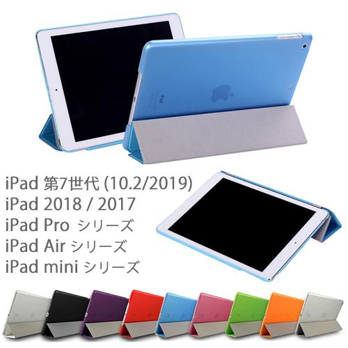 送料無料 全品最安値に挑戦 iPad7 iPad6 iPad5 iPadAir3 iPadAir2 iPadAir iPadPro iPadmini5 iPadmini4 iPadmini3 iPadmini2 iPadmini オシャレ シンプル iPad 第7世代 ケース 10.2インチ 2019 mini Pro おしゃれ iPadケース mini2 カバー mini5 大決算セール 9.7インチ mini3 Air Air2 Proケース 軽量 スリム mini4 Air3 2018 10.5インチ 2017